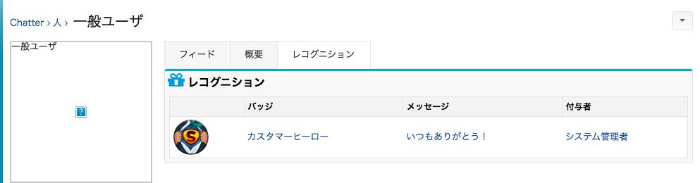 感謝されたユーザはレコグニションからバッチの確認が可能