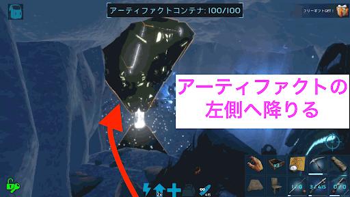 アーティファクト 復活 Ark