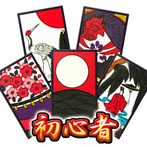 花札アプリ 初心者向け定番花札ゲーム