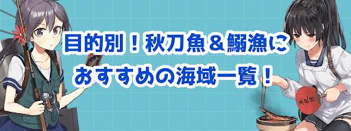秋刀魚編成例