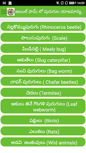 Oil Palm Pests Telugu- screenshot thumbnail