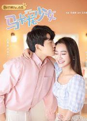 Cheat My Boss China Web Drama