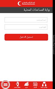 EmiratesRC screenshot