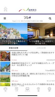 日本旅行 旅のプロがオススメ!国内/海外旅行情報のおすすめ画像4