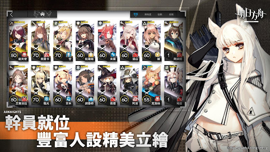 Mod Game 明日方舟 for Android