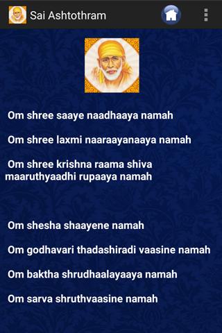 Shirdi sai baba ashtothram in tamil free download