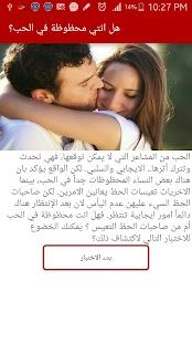 هل انتي محظوظ في الحب؟ - náhled