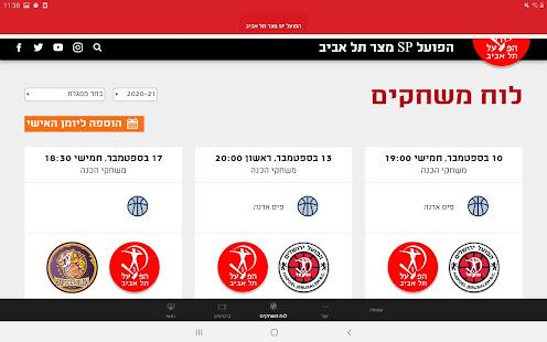 Download הפועל תל אביב For PC Windows and Mac apk screenshot 10