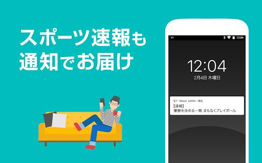Yahoo! JAPAN 3.72.2 screenshots 8