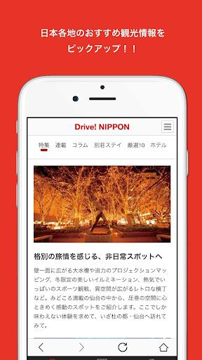 Drive! NIPPON 1.4.0 Windows u7528 2
