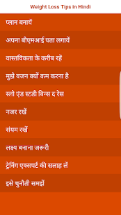 Weight loss tips in hindi android apps on google play weight loss tips in hindi screenshot thumbnail ccuart Images