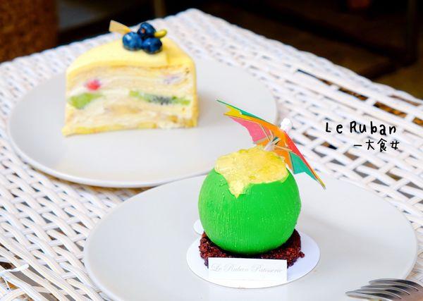 法朋-超狂水果千層!生日蛋糕等甜點!生意好到爆! 台北甜點/台北下午茶/台北生日蛋糕