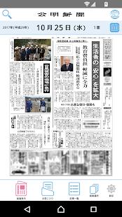 公明新聞電子版 - náhled