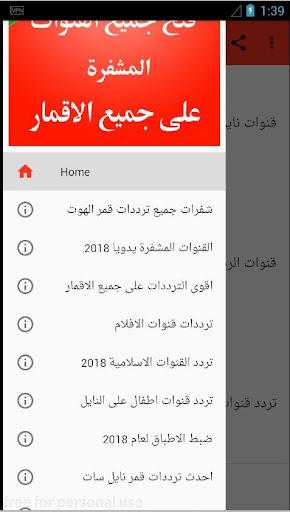 فتح القنوات المشفرة على جميع الاقمار 2018 3.0 screenshots 4