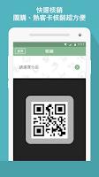 Screenshot of 17Life商家核銷系統