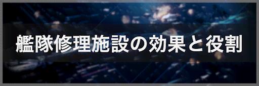 【アストロキングス】艦隊修理施設の効果と役割