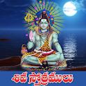 Shiva Stotras Telugu icon