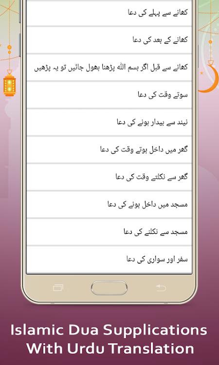 Islamic Dua Collection English & Urdu Translation – (Android