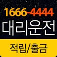 싸싸싸싸대리운전 - 적립/출금전용 apk