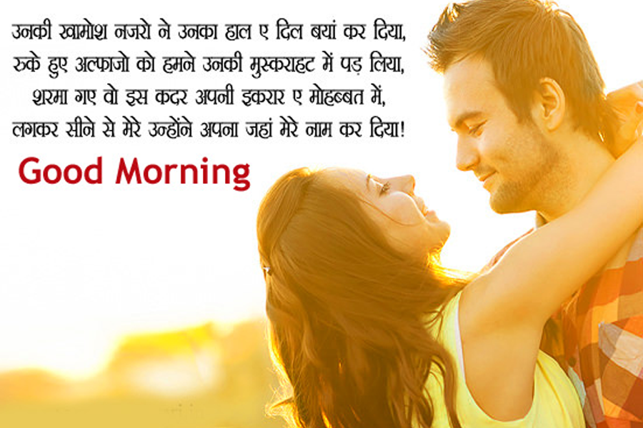 Image result for Good morning images in hindi