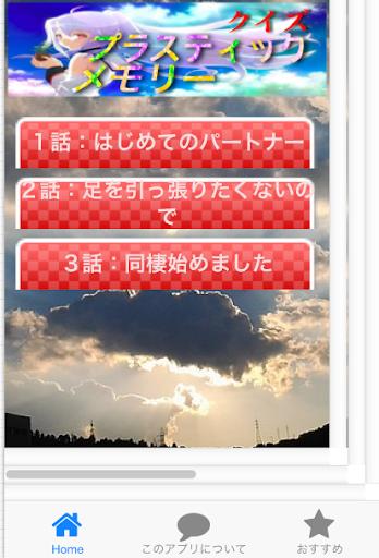 【iOS】Princess Maker - 巴哈姆特