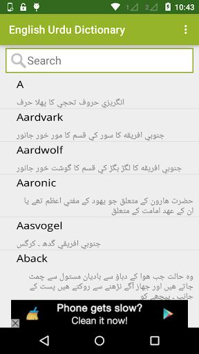English Urdu Dictionary|玩書籍App免費|玩APPs