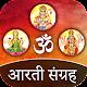 Aarti Sangrah - Aarti Collection Android apk