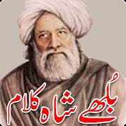 Bulley Shah Poetry