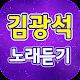 김광석 노래듣기 - 추억의 가요 무료듣기 Download for PC Windows 10/8/7