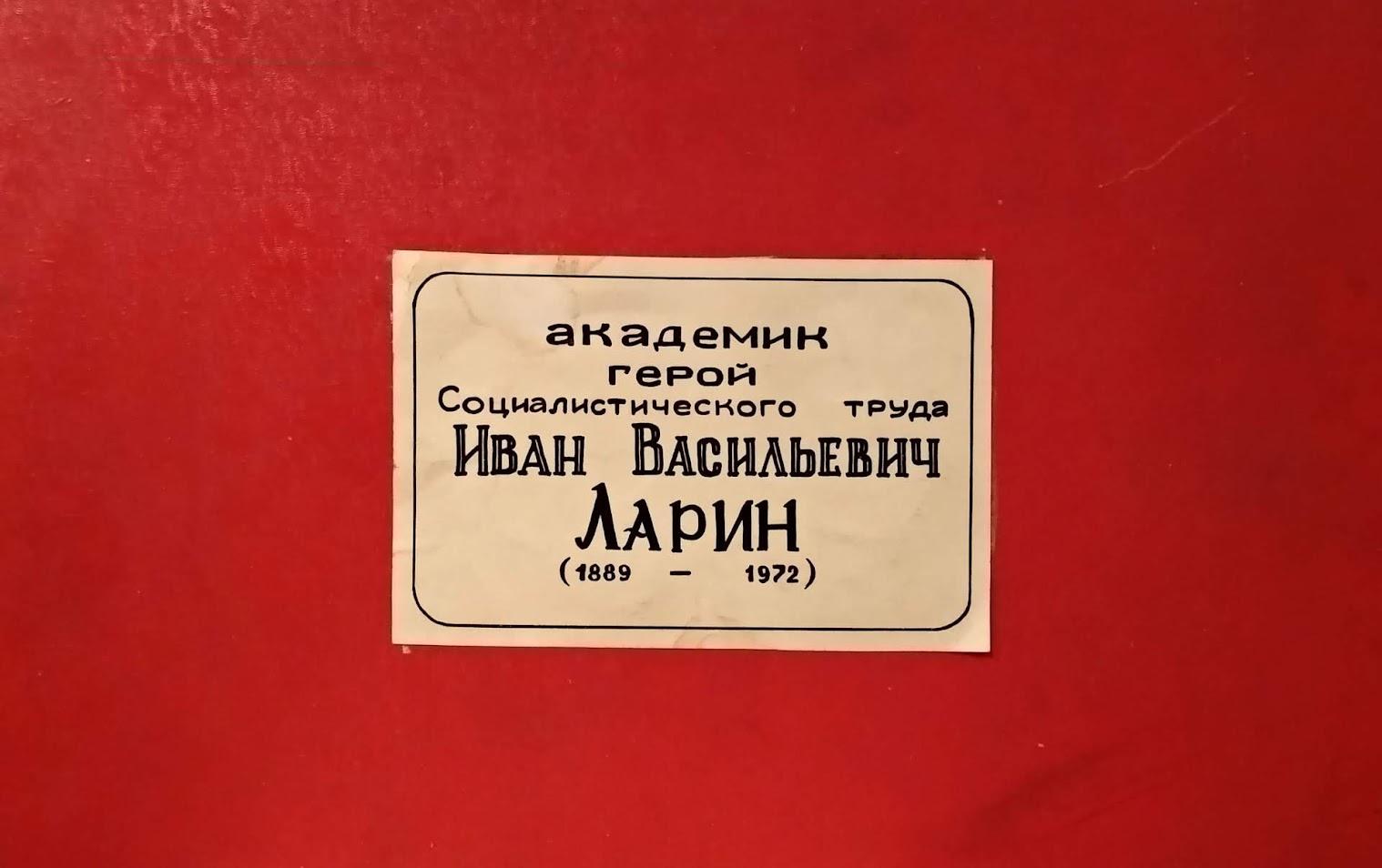 Ларин Иван Васильевич (1889 - 1972) - академик, Герой социалистического труда.