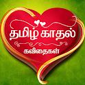 Kadhal Kavithaigal - Tamil icon