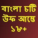 Bangla choti uff aste icon