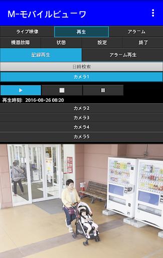 M-u30e2u30d0u30a4u30ebu30d3u30e5u30fcu30ef 1.2.0 (build 3) Windows u7528 2