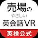 売場のやさしい英会話VR 接客の英語を学ぶ - Androidアプリ