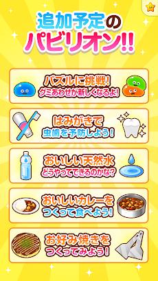 無料知育ゲームアプリ ごっこランドのおすすめ画像3