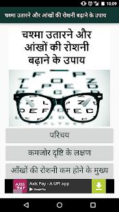 Download Chashma utarne ke upay For PC Windows and Mac apk screenshot 11