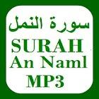 Surah An Naml MP3 سورة النمل icon