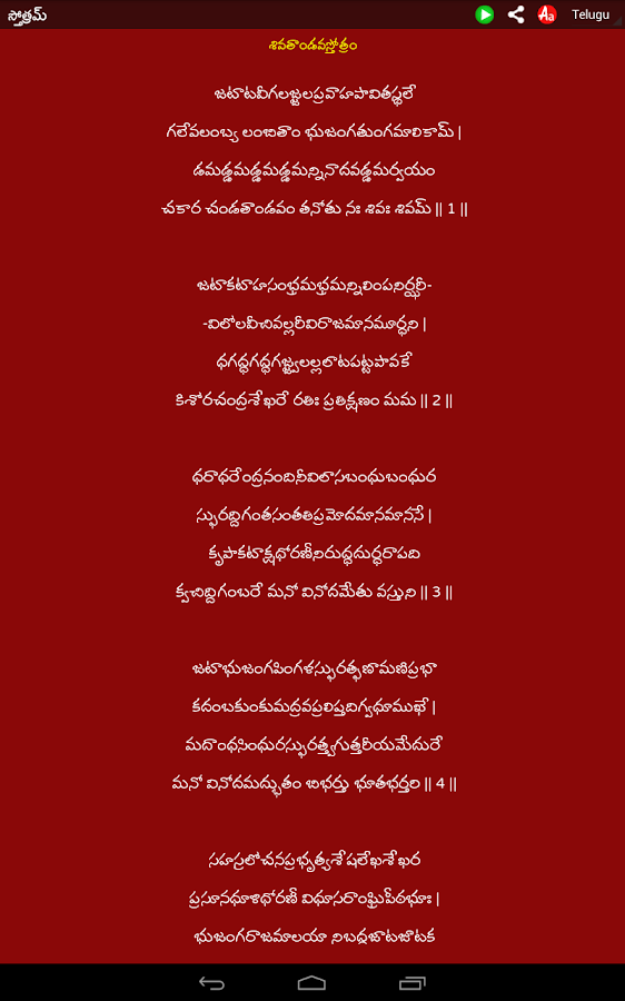 Lyric lalitha sahasranamam lyrics in english : Stotram - Android Apps on Google Play