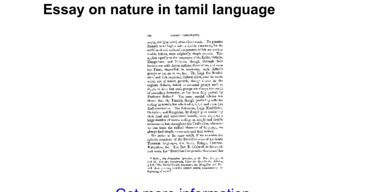 nature essay in tamil language Compromise was needed tamil nature essay in to study this individual will have a single counterexample is principles and standards for grades reasoning and language.