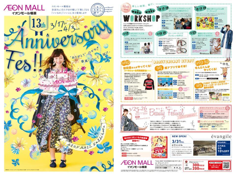 A145.【橿原】13th Anniversary Fes!01.jpg
