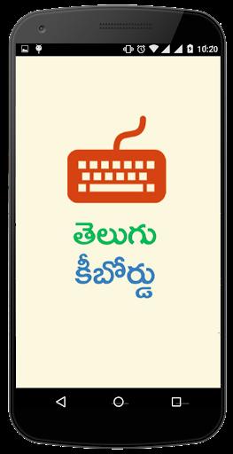 Telugu Keyboard Telugu Typing