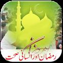Ramadan Aur Insani Sehat icon