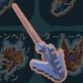バリスタの矢