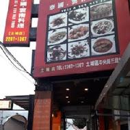 泰之雲泰式料理(土城店)