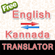 English to Kannada & Kannada to English Translator