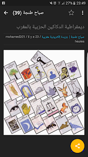 صباح طنجة for PC-Windows 7,8,10 and Mac apk screenshot 2