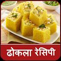Dhokla Recipe In Hindi (ढोकला रेसिपी) icon