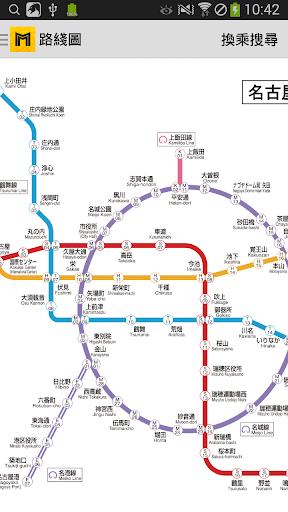 名古屋地鐵通