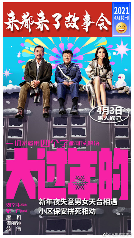 You're Here Anyway China Movie