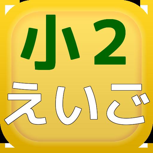 教育の小学2年生で勉強する英語 LOGO-記事Game